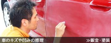 車のキズや凹みの修理≫鈑金・塗装