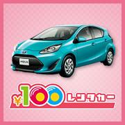 100円レンタカー